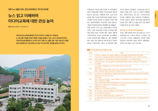 대학뉴스활용강좌01