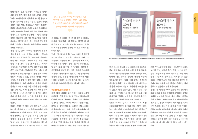 대학뉴스활용강좌02