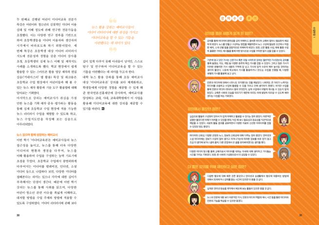 대학뉴스활용강좌03